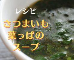 さつまいも葉っぱのスープ
