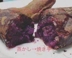 美人芋 パープルスイートロード 焼き芋